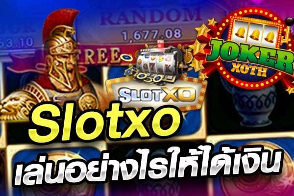 slotxo สิ่งที่ไม่ควรทำถ้ายังอยากรวย